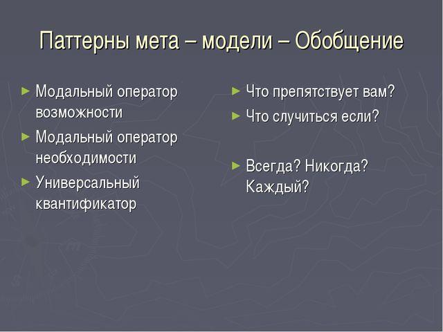 Паттерны мета – модели – Обобщение Модальный оператор возможности Модальный о...
