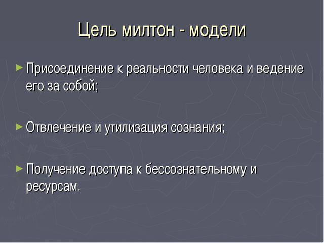 Цель милтон - модели Присоединение к реальности человека и ведение его за соб...