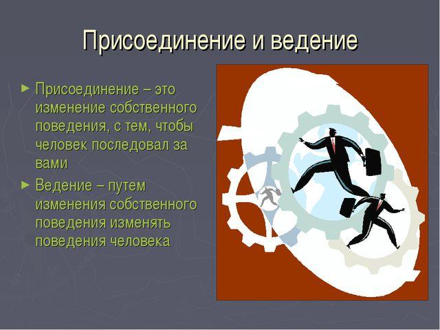 Присоединение и ведение Присоединение – это изменение собственного поведения,...