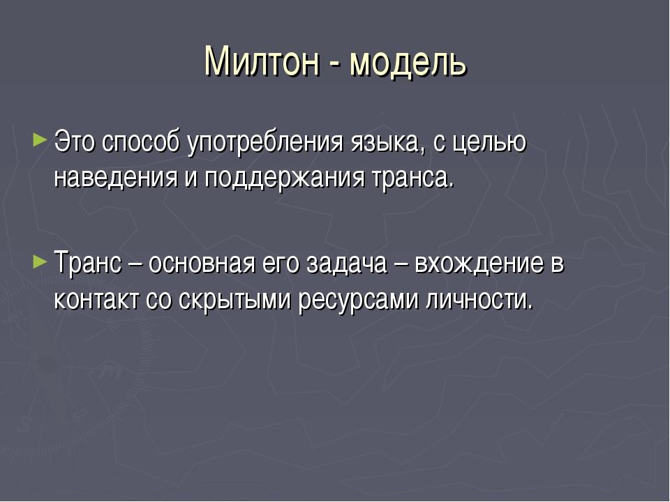 Милтон - модель Это способ употребления языка, с целью наведения и поддержани...