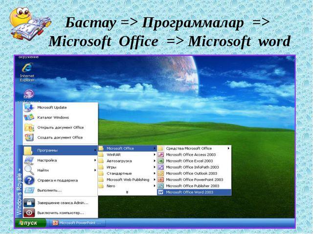Бастау => Программалар => Microsoft Office => Microsoft word