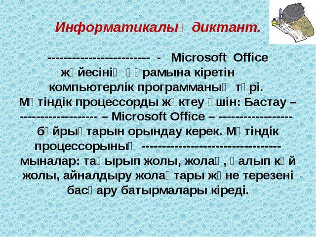 Информатикалық диктант.  ------------------------- - Microsoft Office жүйесі...
