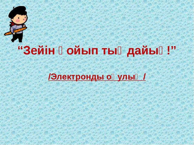 """""""Зейін қойып тыңдайық!"""" /Электронды оқулық /"""