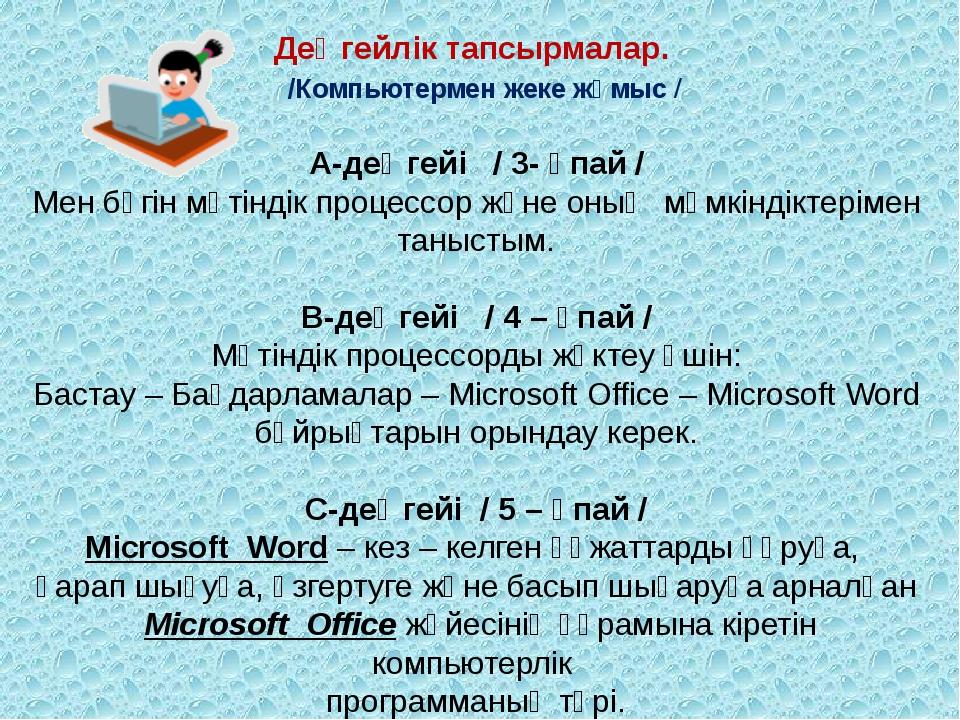 Деңгейлік тапсырмалар. /Компьютермен жеке жұмыс / А-деңгейі / 3- ұпай / Мен...