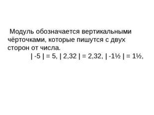 Модуль обозначается вертикальными чёрточками, которые пишутся с двух сторон