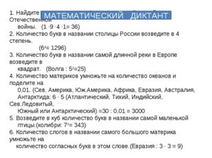 1. Найдите произведение цифр года начала Великой Отечественной войны. (1 ·9