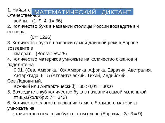 1. Найдите произведение цифр года начала Великой Отечественной войны. (1 ·9...