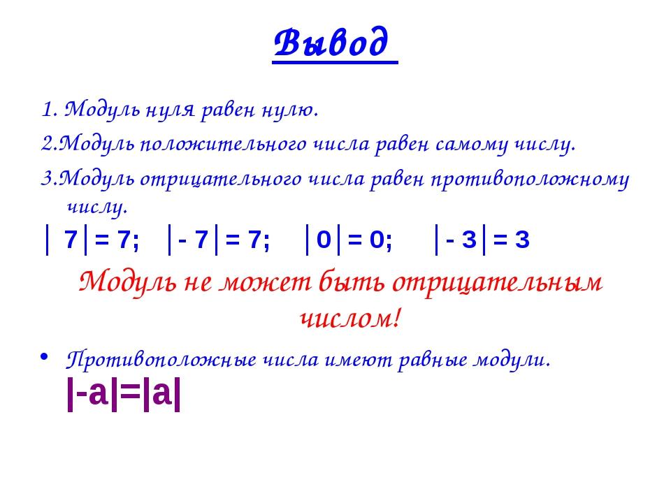1. Модуль нуля равен нулю. 2.Модуль положительного числа равен самому числу....