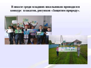 В школе среди младших школьников проводился конкурс плакатов, рисунков «Защи