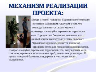МЕХАНИЗМ РЕАЛИЗАЦИИ ПРОЕКТА: Беседа с главой Чувашско-Бурнаевского сельского