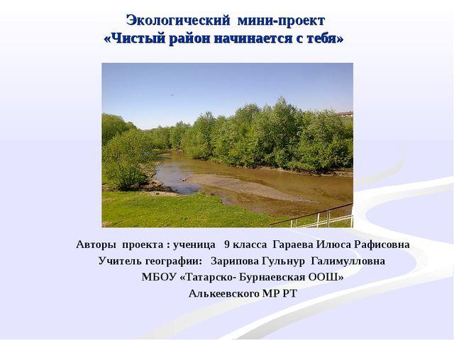 Экологический мини-проект «Чистый район начинается с тебя» Авторы проекта :...