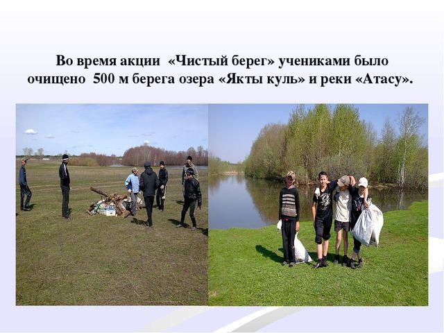 Во время акции «Чистый берег» учениками было очищено 500 м берега озера «Якт...