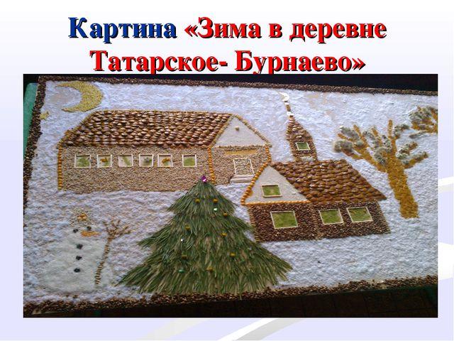 Картина «Зима в деревне Татарское- Бурнаево»