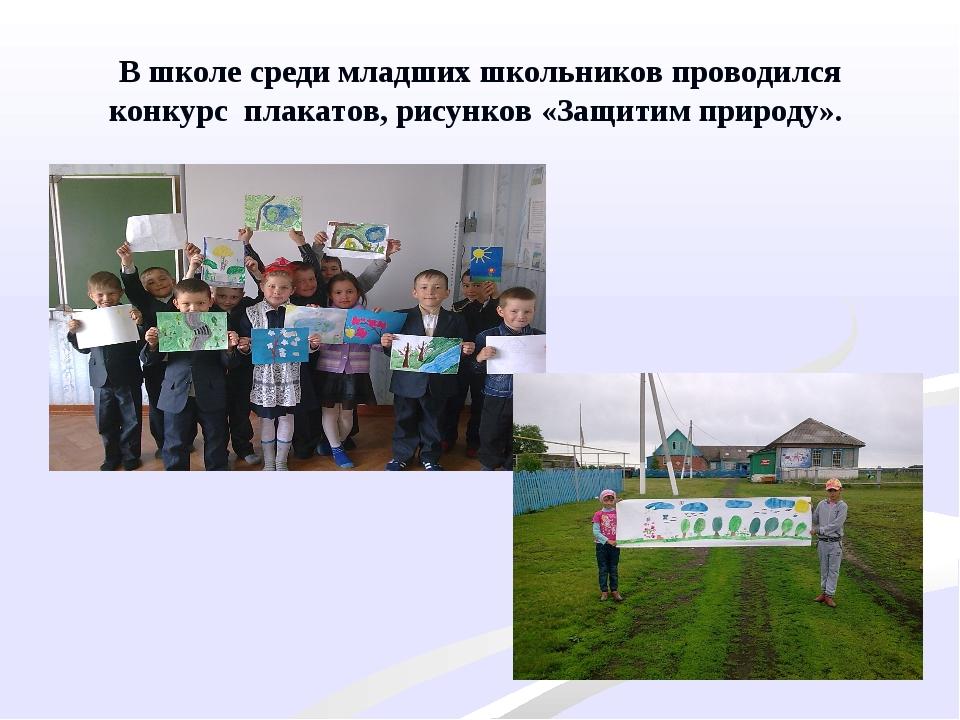 В школе среди младших школьников проводился конкурс плакатов, рисунков «Защи...