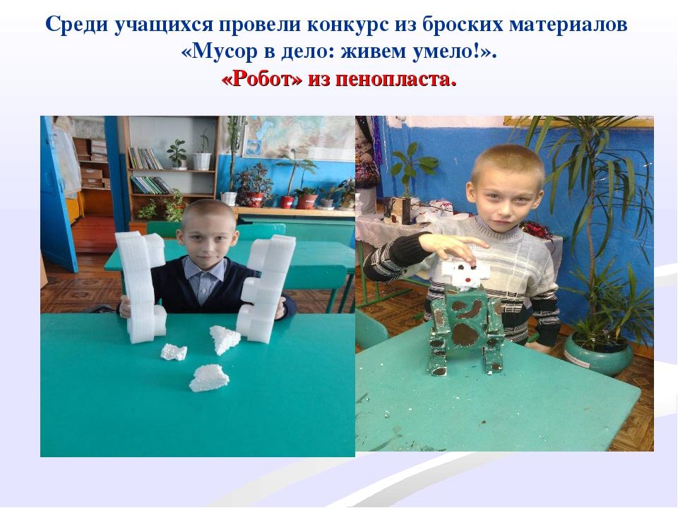 Среди учащихся провели конкурс из броских материалов «Мусор в дело: живем уме...