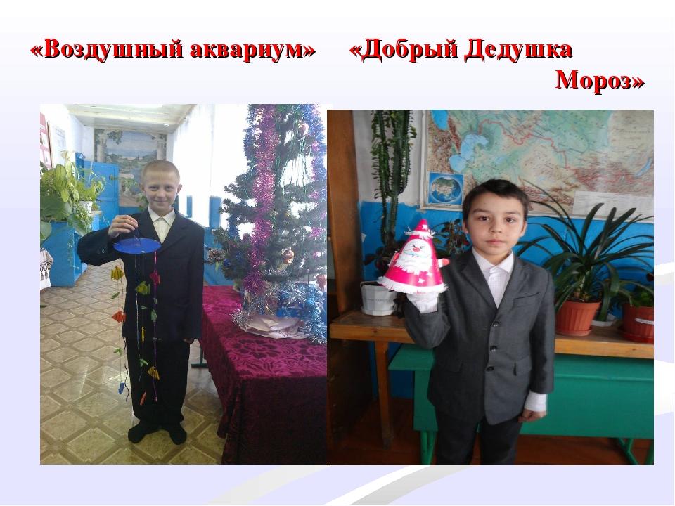 «Воздушный аквариум» «Добрый Дедушка Мороз»