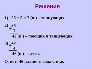 35 ÷ 5 = 7 (п.) – танцующих. 2) 35 7 42 (п.) – поющих и танцующих. 3) 42 4 4
