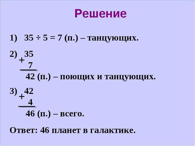 35 ÷ 5 = 7 (п.) – танцующих. 2) 35 7 42 (п.) – поющих и танцующих. 3) 42 4 4...