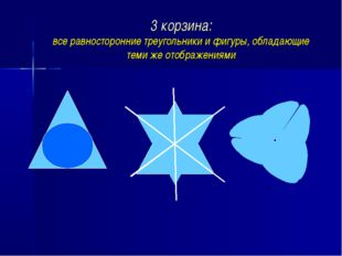 3 корзина: все равносторонние треугольники и фигуры, обладающие теми же отобр