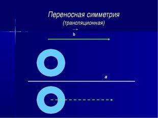 Переносная симметрия (трансляционная) b а