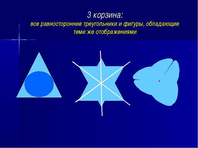 3 корзина: все равносторонние треугольники и фигуры, обладающие теми же отобр...