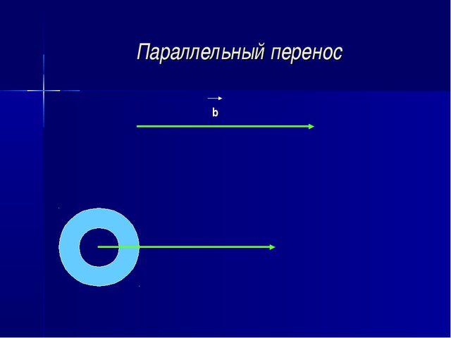 Параллельный перенос b