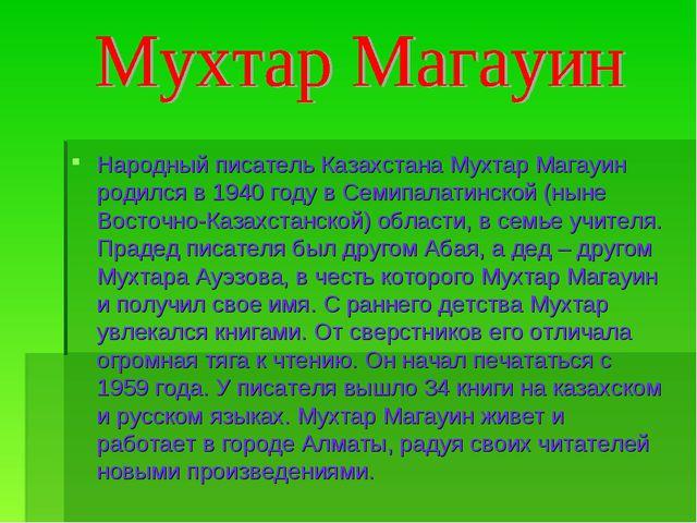 Народный писатель Казахстана Мухтар Магауин родился в 1940 году в Семипалатин...