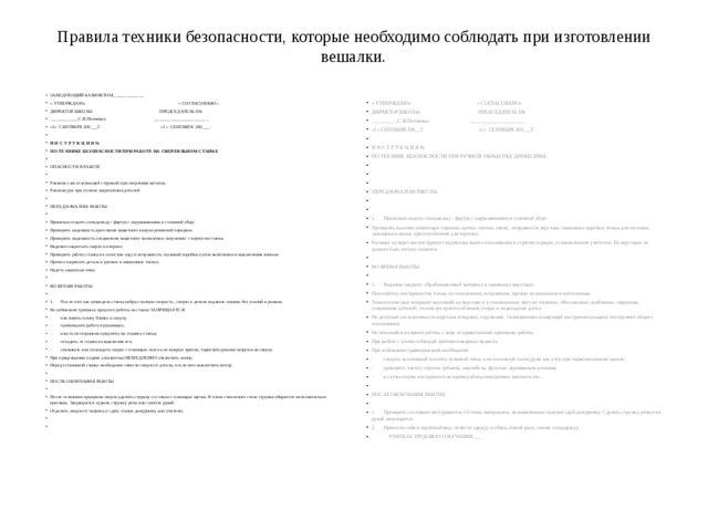 Правила техники безопасности, которые необходимо соблюдать при изготовлении в...