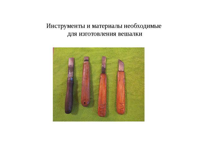 Инструменты и материалы необходимые для изготовления вешалки