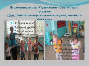 Психогимнастика: Упражнение «Снеговички и сосульки» Цель: Развивать выразител