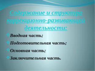 Содержание и структура коррекционно-развивающей деятельности: Вводная часть;