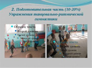 2. Подготовительная часть (10-20%) Упражнения танцевально-ритмической гимнаст
