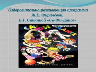 Оздоровительно-развивающая программа Ж.Е. Фирилёвой, Е.Г. Сайкиной «Са-Фи-Дан