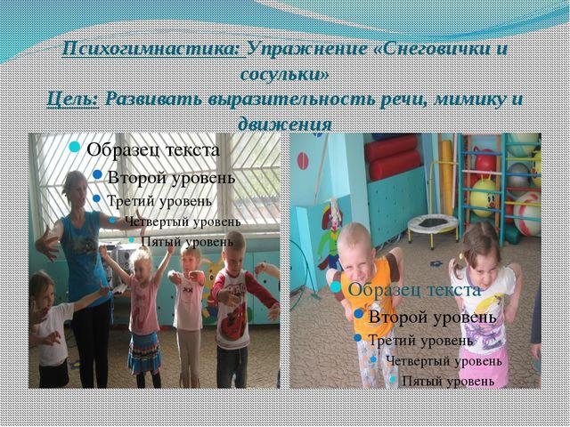 Психогимнастика: Упражнение «Снеговички и сосульки» Цель: Развивать выразител...