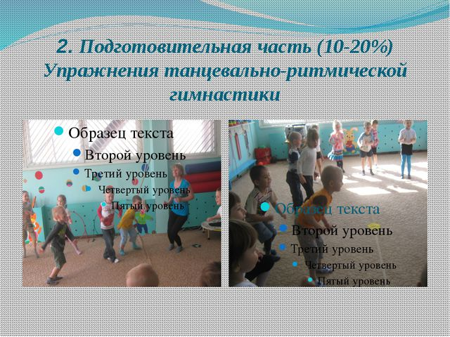 2. Подготовительная часть (10-20%) Упражнения танцевально-ритмической гимнаст...