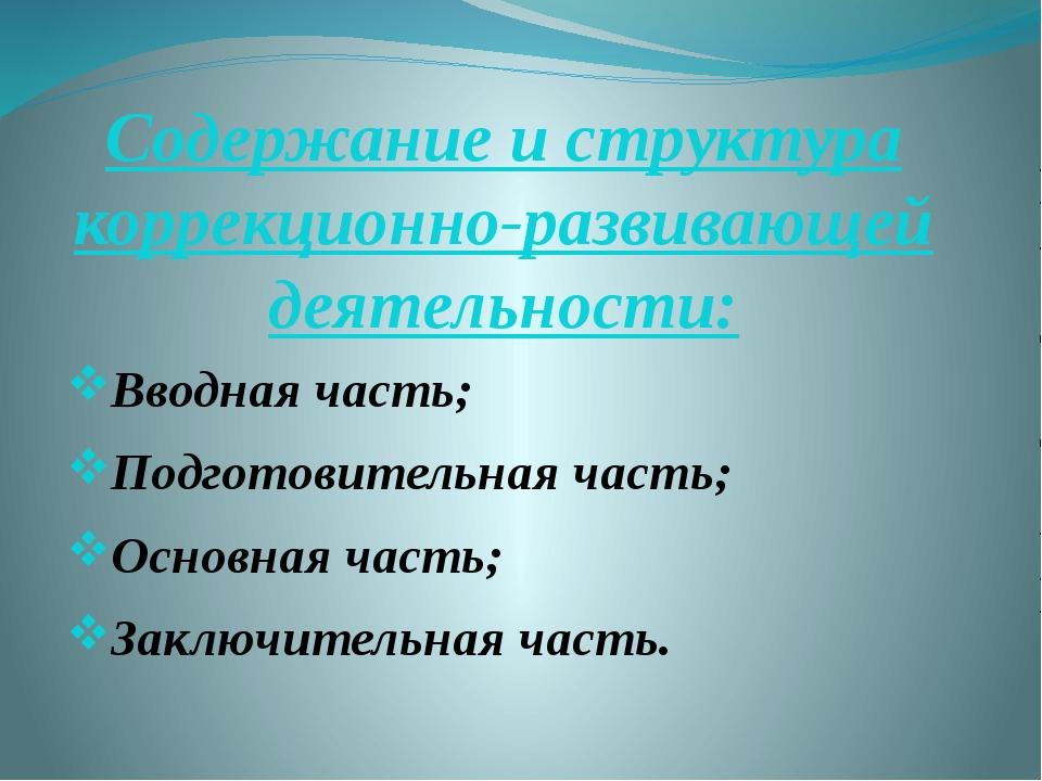 Содержание и структура коррекционно-развивающей деятельности: Вводная часть;...