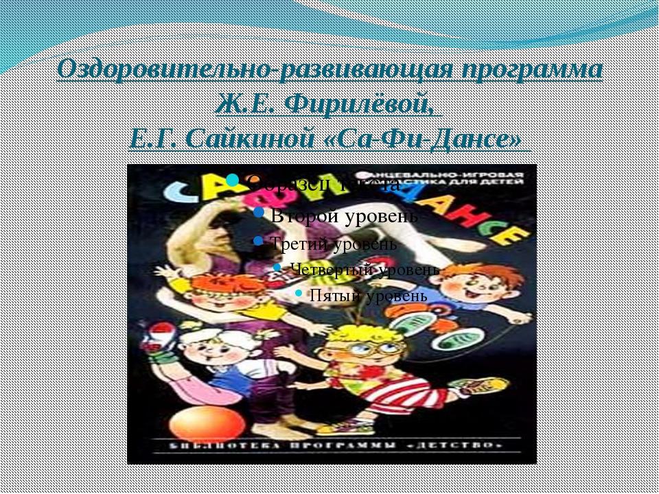 Оздоровительно-развивающая программа Ж.Е. Фирилёвой, Е.Г. Сайкиной «Са-Фи-Дан...