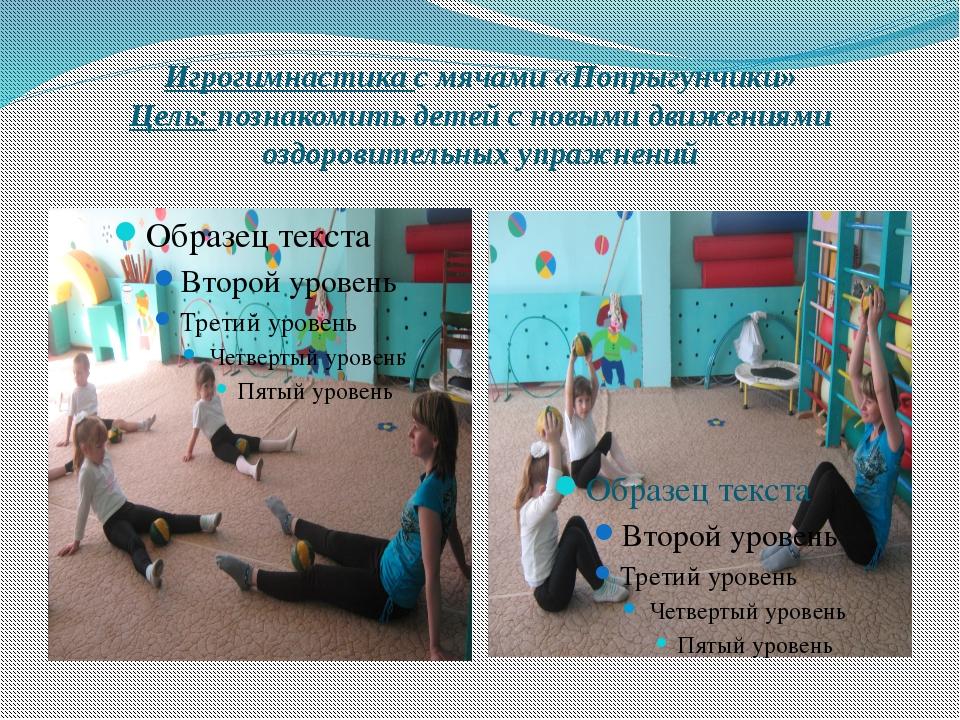 Игрогимнастика с мячами «Попрыгунчики» Цель: познакомить детей с новыми движе...