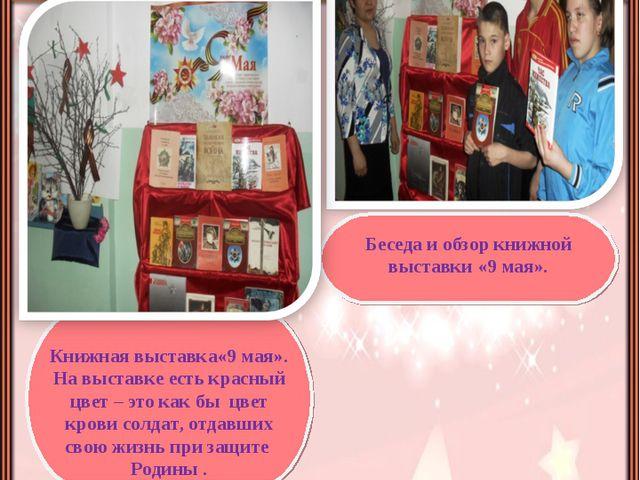 Беседа и обзор книжной выставки «9 мая». Книжная выставка«9 мая». На выставке...