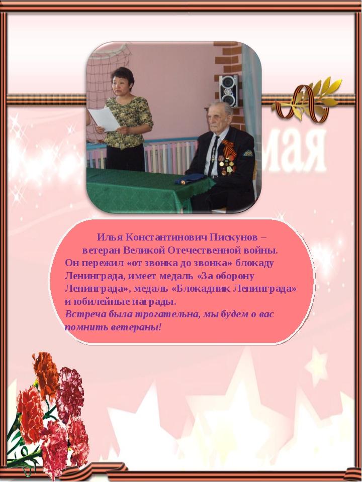Илья Константинович Пискунов – ветеран Великой Отечественной войны. Он переж...