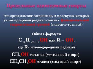 Общая формула C n H 2n + 1 OH или R – OH, где R- углеводородный радикал Это о