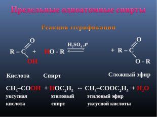 R – C + HO - R H2SO4 ,t0 O ОH OH H Кислота Спирт Сложный эфир CH3–CОOH + HОC