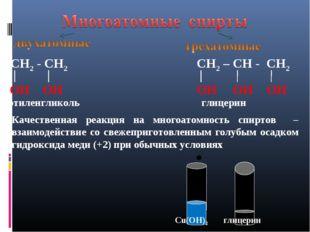 Cu(OH)2 глицерин СН2 - СН2 ОН ОН этиленгликоль СН2 – СН - СН2 ОН ОН ОН глицер