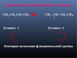 СН3-СН2-СН2-СН2- ОН СН3 - СН -СН2-СН 3 ОН Бутанол -1 Бутанол -2 Изомерия поло