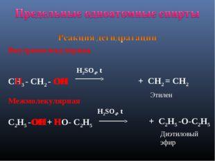 Внутримолекулярная H2SO4, t СН3 - СН2 - ОН ОН Межмолекулярная H2SO4, t С2Н5 -