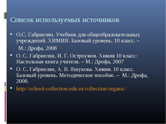 Список используемых источников О.С. Габриелян. Учебник для общеобразовательны...