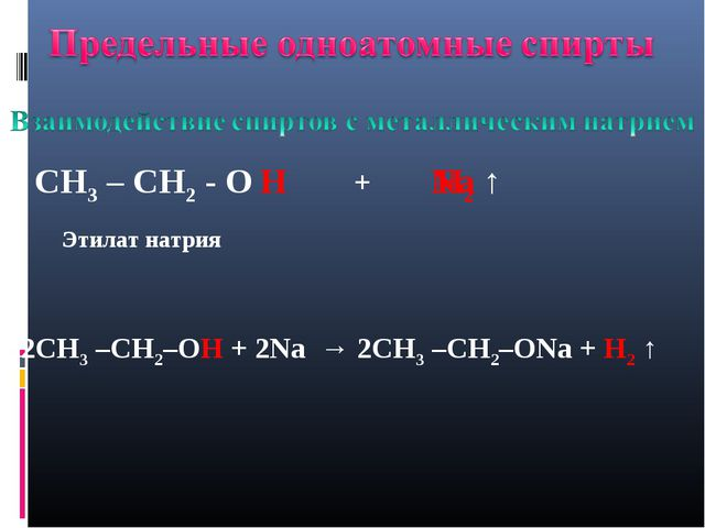 CH3 – CH2 - O H Na H2 ↑ Этилат натрия + 2CH3 –CH2–OH + 2Na → 2CH3 –CH2–ONa +...
