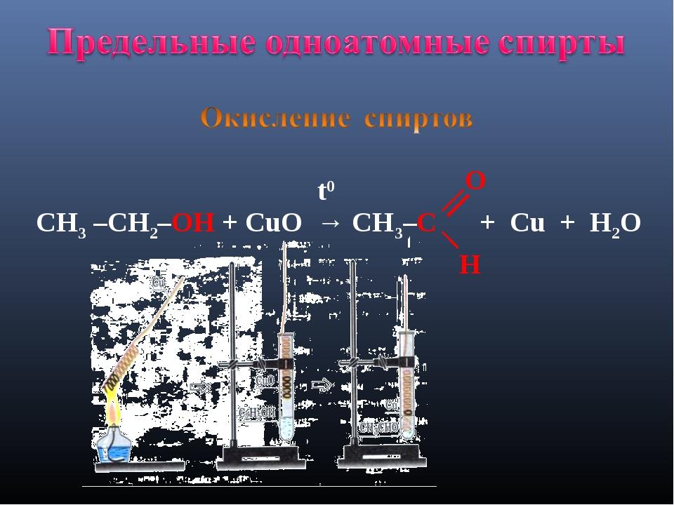 CH3 –CH2–OH + CuO → CH3–C + Cu + H2O t0 O H