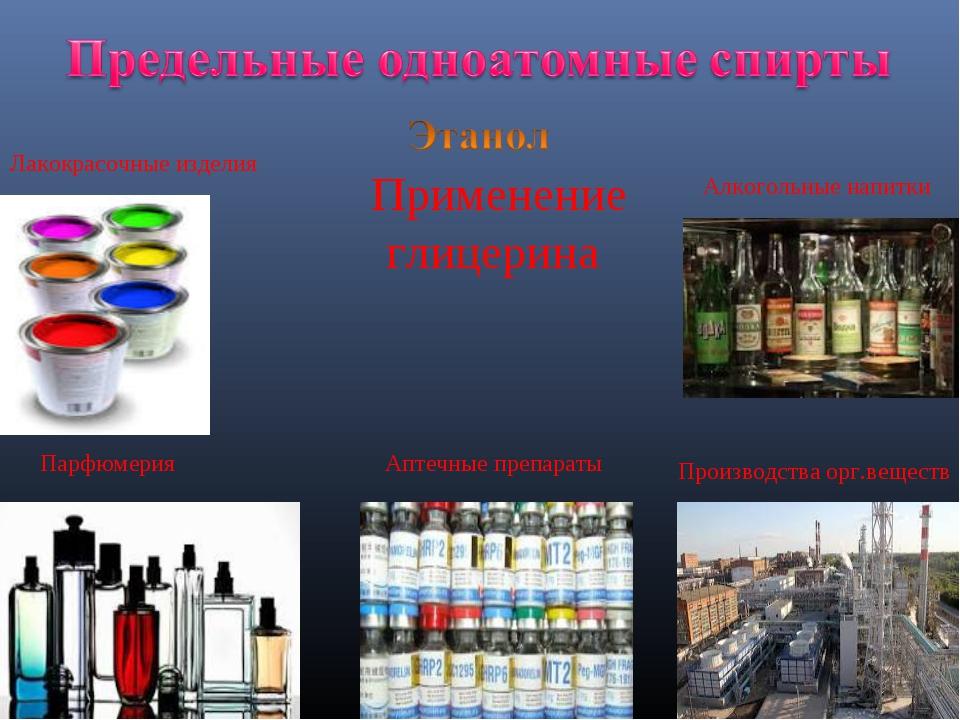 Применение глицерина Алкогольные напитки Производства орг.веществ Лакокрасочн...