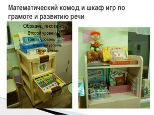 Математический комод и шкаф игр по грамоте и развитию речи